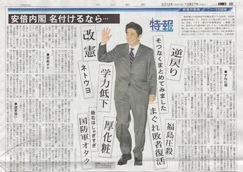 安倍 中日新聞2.JPG