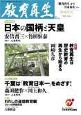 「教育再生」2009年6月号 ajisai-1p02.jpg